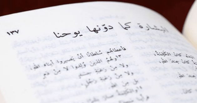 Gospel of Luke in Arabic